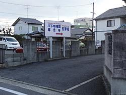 駐車場入口まで