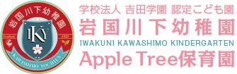 学校法人 吉田学園 認定こども園 岩国川下幼稚園 Apple Tree保育園